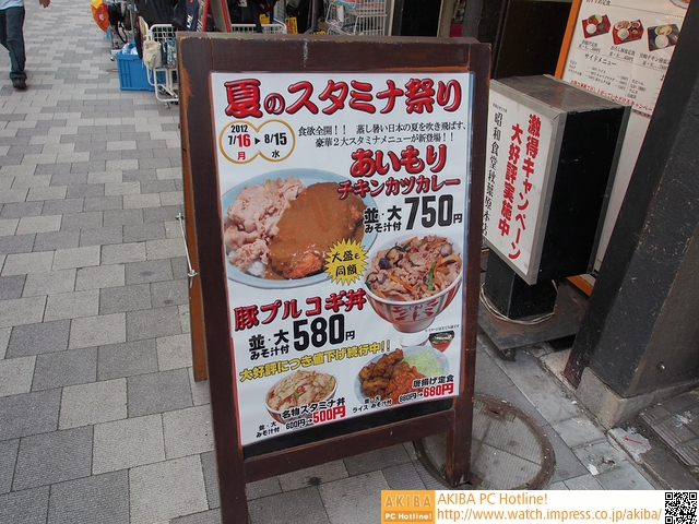 """【夏のスタミナ祭り】<br class=""""""""><small class="""""""">昭和食堂"""