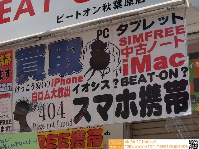 """【404 Page not found】<br class=""""""""><small class="""""""">BEAT-ON!秋葉原店(<a class="""""""" href=""""/map/c_1.html"""">ブロック-C1-[c6]</a>)"""