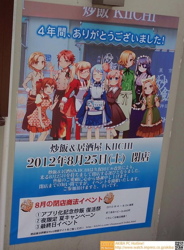 """【4年間、ありがとうございました!<br class="""""""">(8月25日閉店予定)】<br class=""""""""><small class=""""""""><a class="""""""" href=""""http://akiba-pc.watch.impress.co.jp/hotline/20100306/etc_comic3.html"""">KIICHI</a>"""