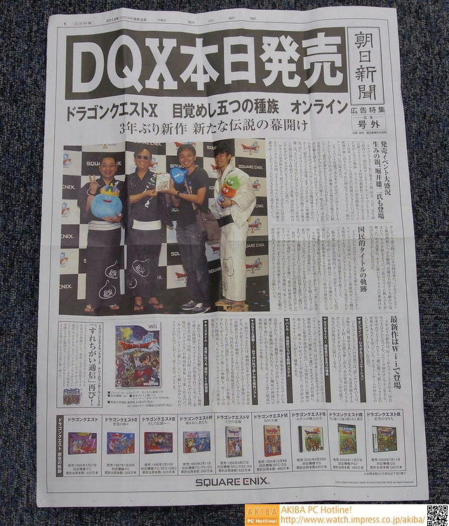 "【DQX本日発売】<br class=""""><small class="""">朝日新聞号外"