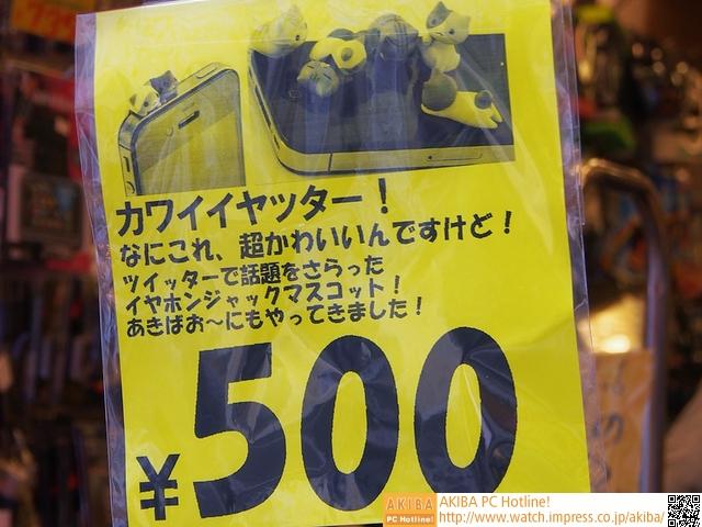 """【何これ超可愛いんですけど】<br><a href=""""/shop/at/akibaoo0.html"""">あきばお~零</a>"""