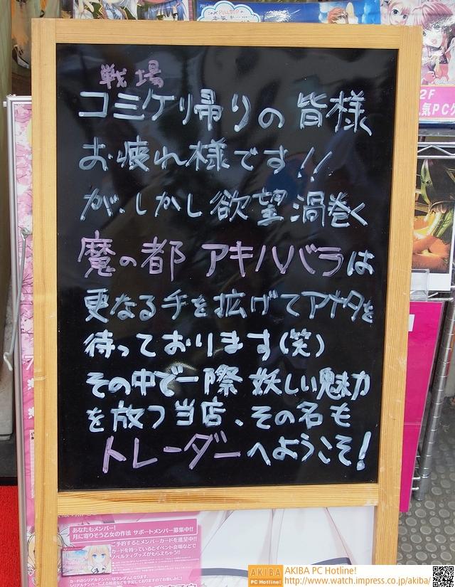 【魔の都アキハバラはアナタを待っております】<br>トレーダー3号店