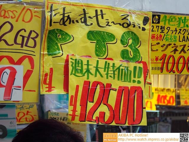 """【PT3週末大特価<br>(編注:最近セールになっているのをときどき見るような…)】<br><a href=""""/shop/at/akibaoo6.html"""">あきばお~禄號店</a>"""