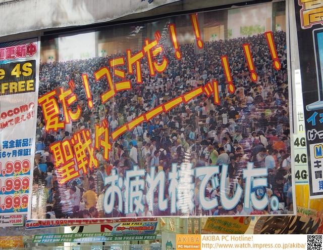 """【夏だ!コミケだ!!聖戦だーーーッ!!!】<br><a href=""""/shop/junk/iosys2.html"""">イオシス アキバ中央通店</a>"""