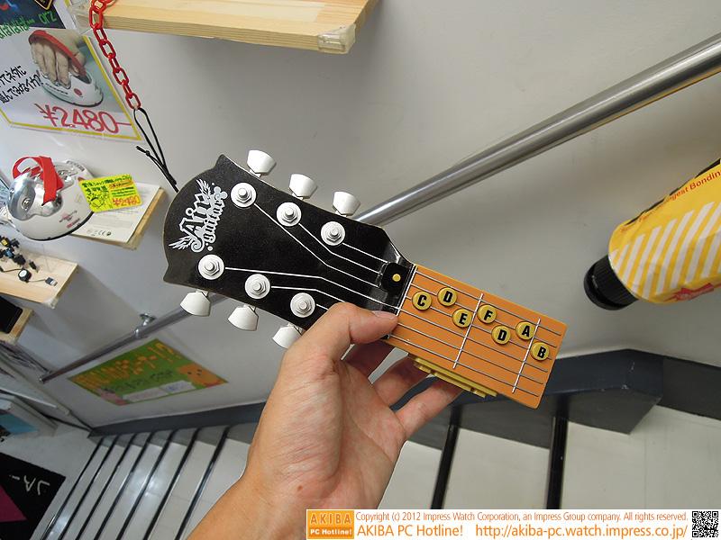 エアギター本体はヘッドとネック部分を切り出したような見た目。