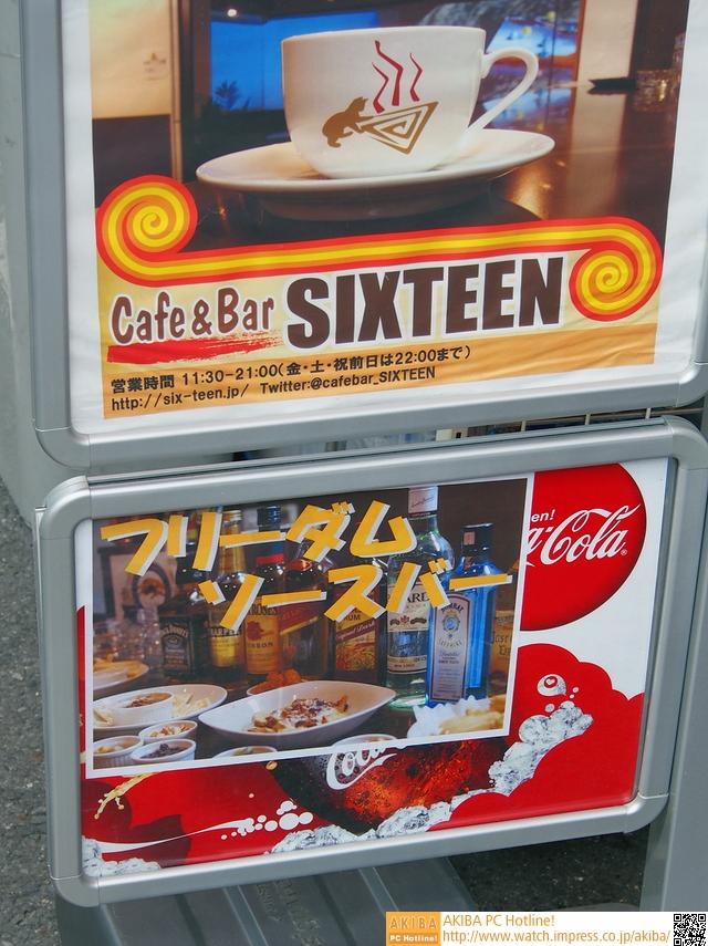 """【フリーダムソースバー】<br class=""""""""><small class="""""""">Cafe&amp;Bar Sixteen"""
