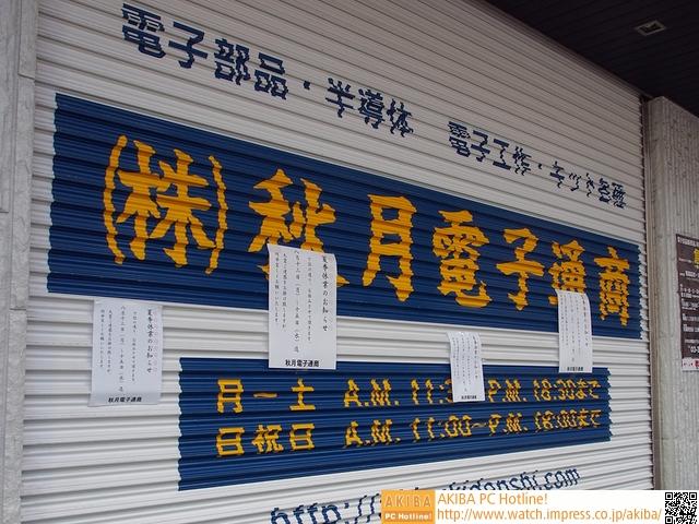 """【夏季休業のお知らせ】<br class=""""""""><small class="""""""">秋月電子通商"""