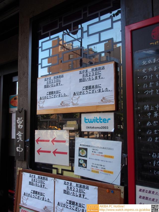 """【8月23日に閉店します】<br class=""""""""><small class=""""""""><a class="""""""" href=""""http://akiba-pc.watch.impress.co.jp/hotline/20111022/etc_comic1.html"""">北かま 秋葉原店</a>"""