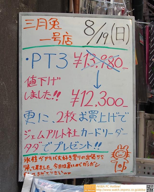 """【氷柱が帰ってきました】<br class=""""""""><small class=""""""""><a class="""""""" href=""""/shop/at/usagi1.html"""">三月兎1号店</a>"""