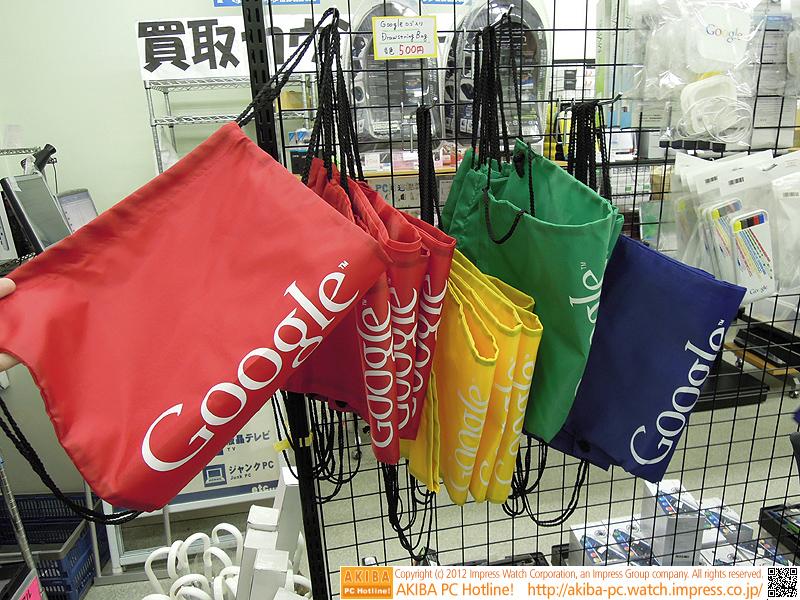 Googleロゴ入りDraw String Bag。カラーは複数あり。