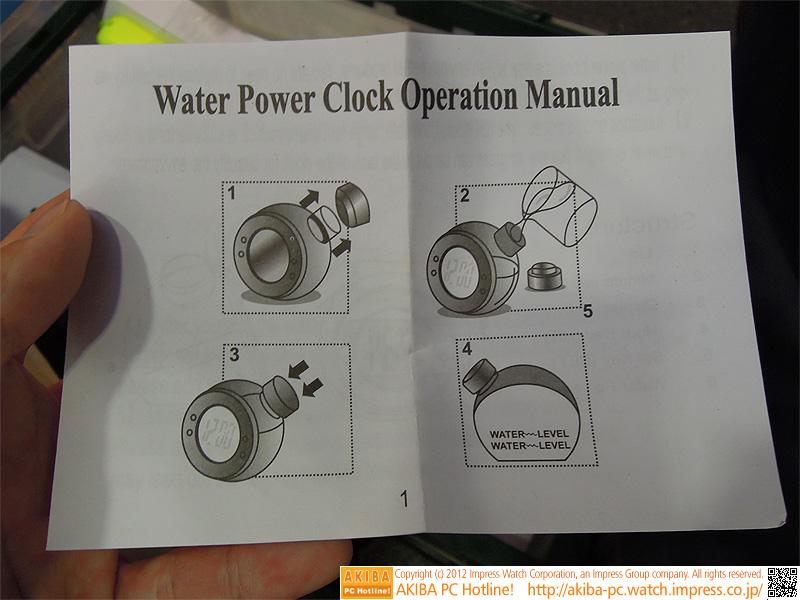 水を入れるだけで動作。