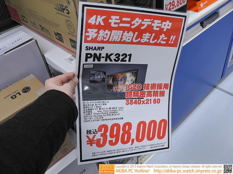 価格は398,000円