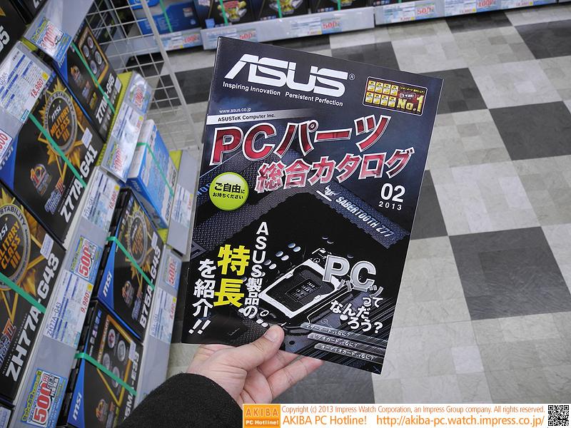 ASUS PCパーツ総合カタログ 2013年2月号。