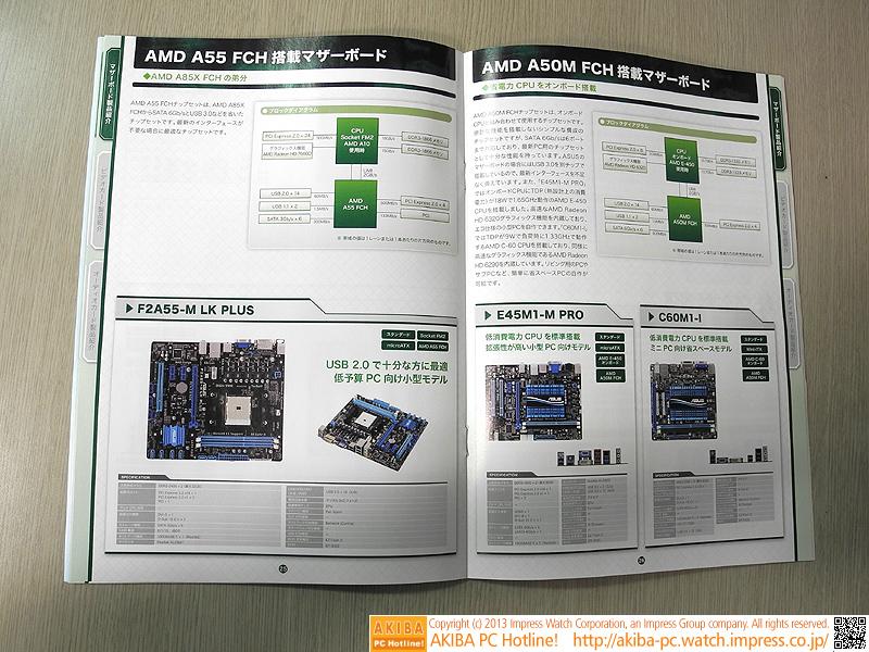 AMD系チップセットの解説。