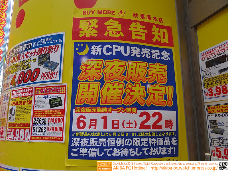 """<a class="""""""" href=""""/shop/at/buymore.html"""">BUY MORE秋葉原本店</a>の告知"""