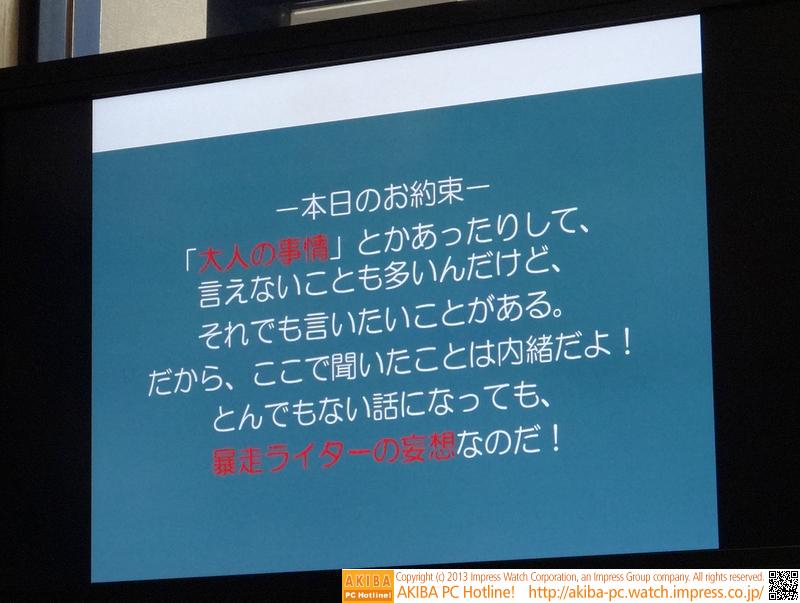高橋敏也氏のセッション。日付が変わる前だったので「大人の事情」の妄想話に(笑