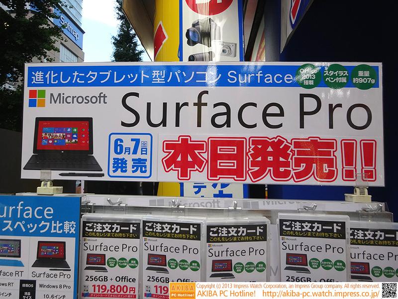 Surface Pro 本日発売