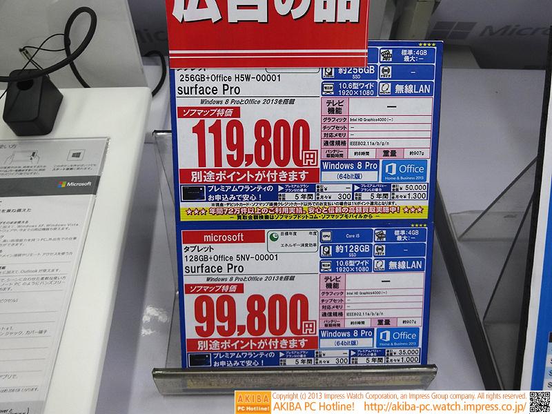 価格POP