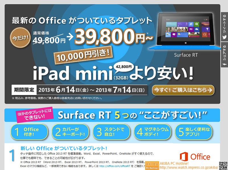 日本マイクロソフトのキャンペーンサイト