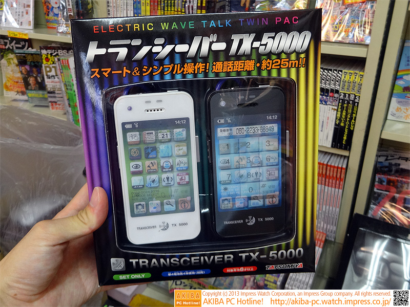 "iPhone 4風な""トランシーバー""。"