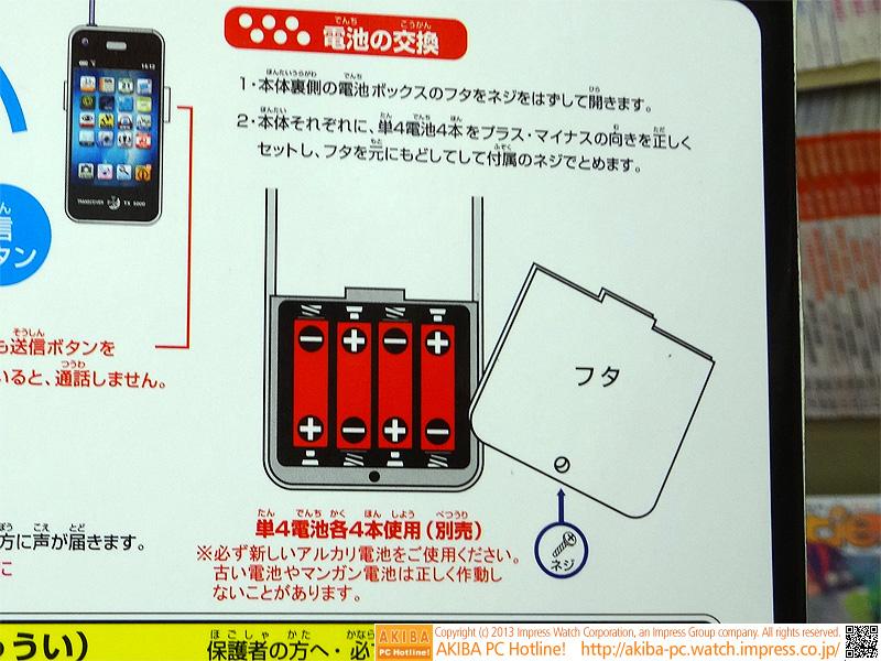 本体は単四電池×4本(別売り)で動作。