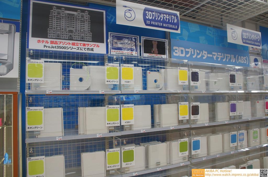 Cube用のマテリアルカートリッジも各色揃っており、造形中に材料がなくなってもすぐ買えるのは嬉しい