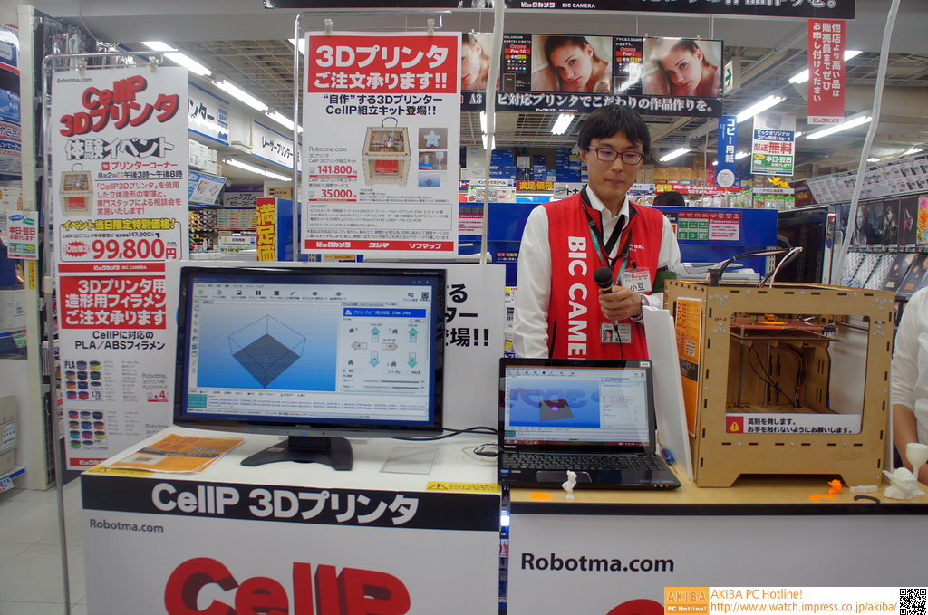 ビックカメラ池袋本店パソコン館で行われていたCellP 3Dプリンタの実演デモ。イベント当日限定で10台限り99,800円での販売も行われていた