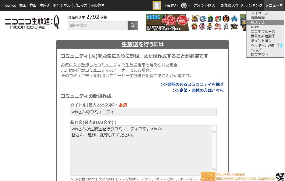 ニコニコ生放送のホームページで「放送する」を選ぶと、コミュニティ作成が始まる