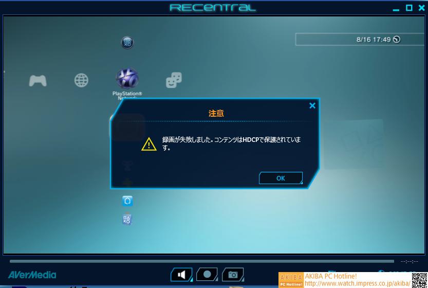PS3をHDMIで接続すると、「HDCPで保護されている」と警告が出て録画に失敗する
