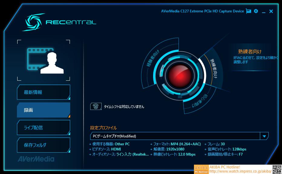 キャプチャソフト「RECentral」