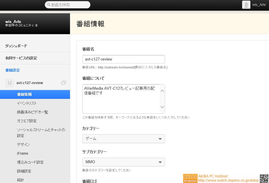 事前にUstreamのホームページで番組設定を行う