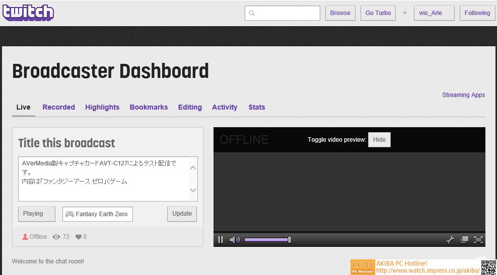 Twitch.TVのホームページでアカウントを取得すれば、「RECentral」ですぐに配信できる
