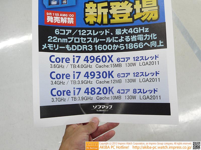 Core i7-3820(右)との比較