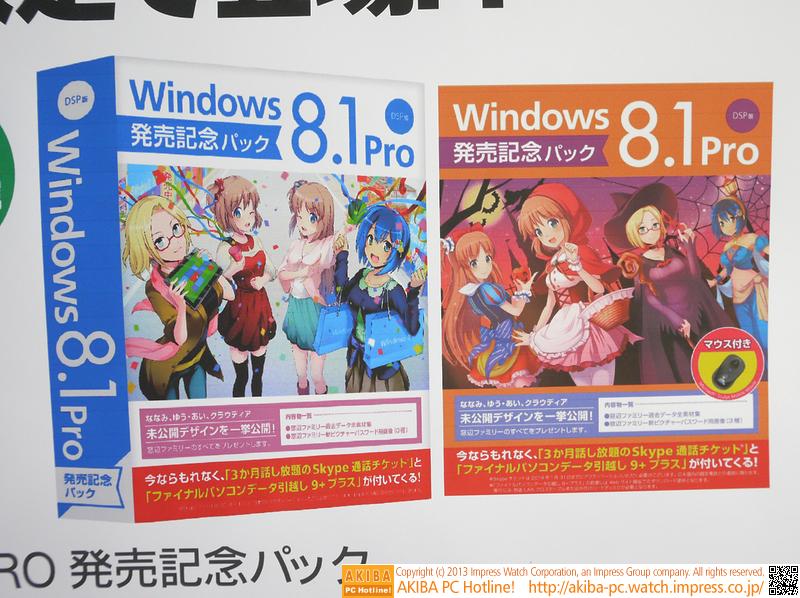 窓辺ファミリーバージョン(左)
