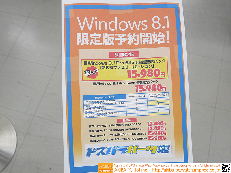 "<a class="""" href=""/shop/at/dosparaparts.html"">ドスパラパーツ館</a>の予価"