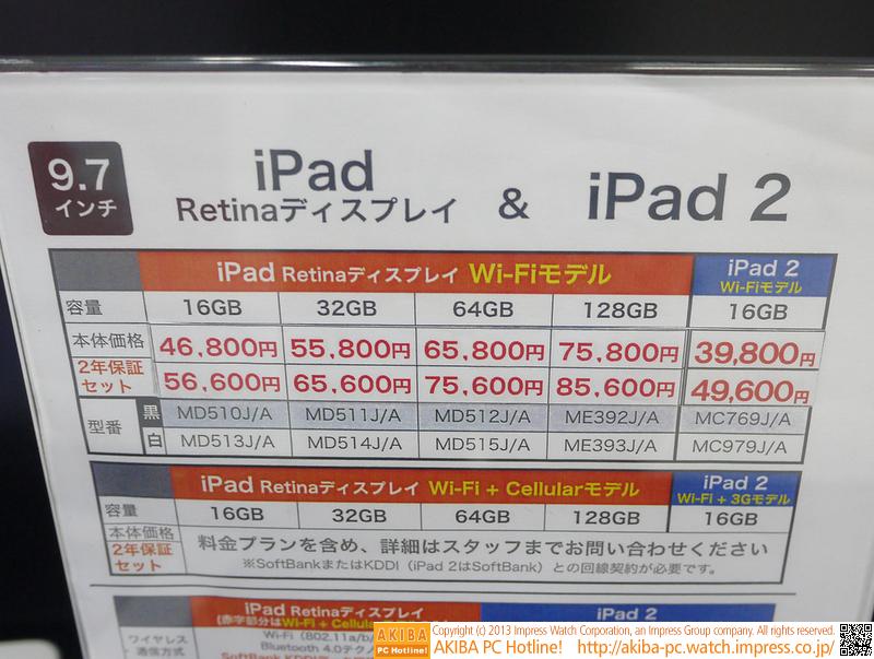 第4世代iPadの新価格