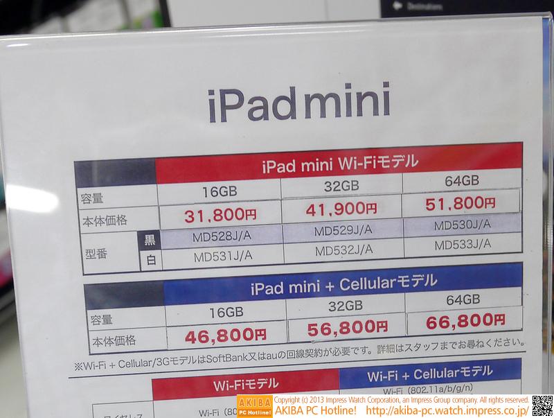iPad miniの新価格