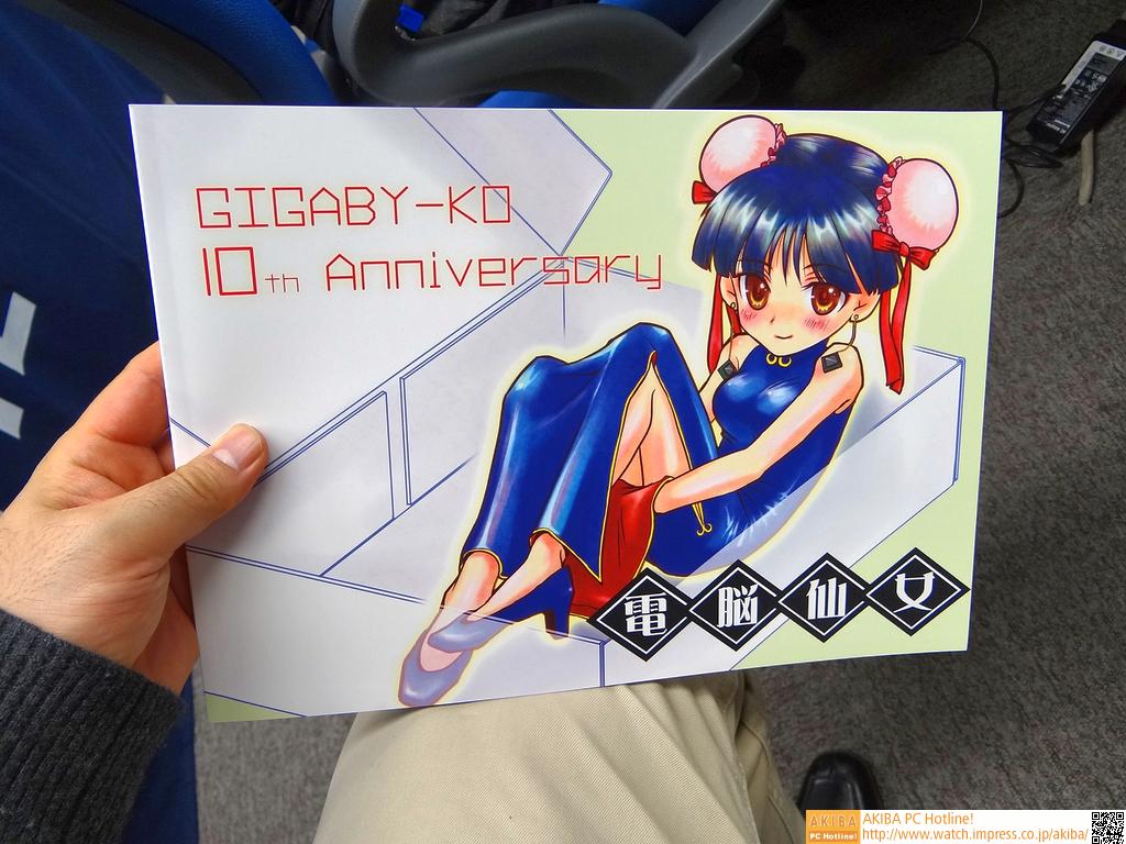 "<a class="""" href=""http://akiba-pc.watch.impress.co.jp/docs/wakiba/find/20140112_630535.html"">ギガバイ子の10周年記念同人誌</a>。日本ギガバイトも協力して出版されたとのこと。これもチャレンジの一環?"