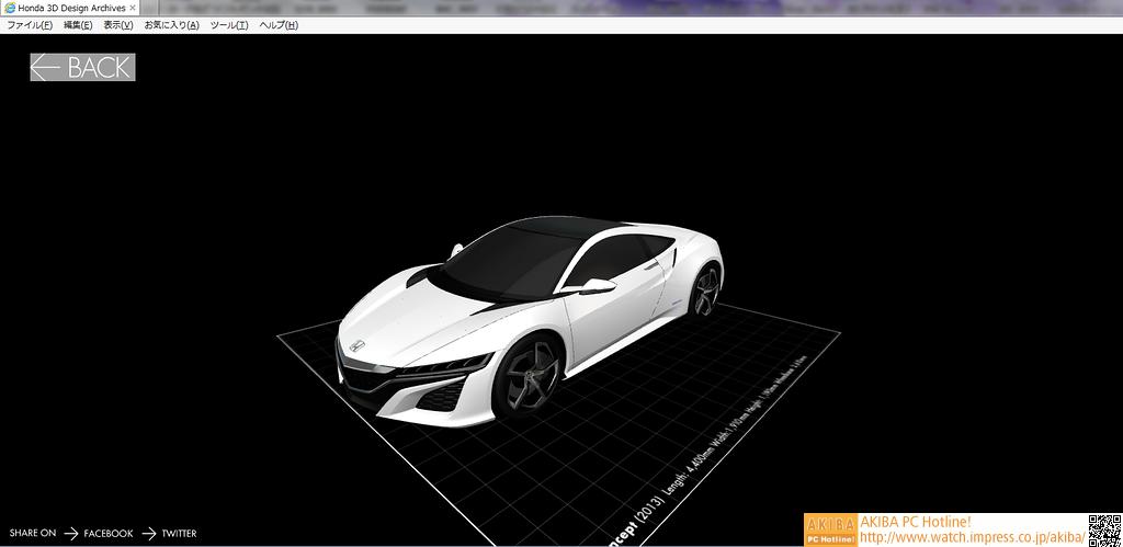 Webブラウザ上での3Dモデル表示が可能だ