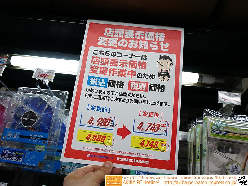 店頭表示価格変更のお知らせ