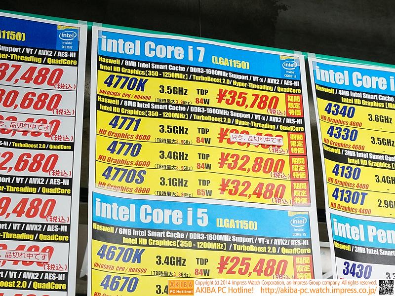 CPU価格表は税込み表示