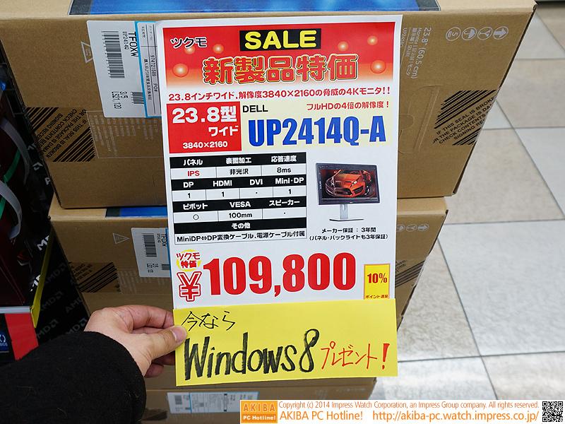 Windows 8プレゼント