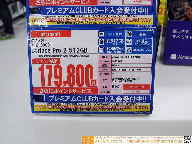 "Surface Pro 2 512GBモデルが<a class="""" href=""/shop/at/sofmap_honkan.html"">ソフマップ 秋葉原 本館</a>に1つだけ再入荷。なお、今後の入荷状況については「未定」としている。"