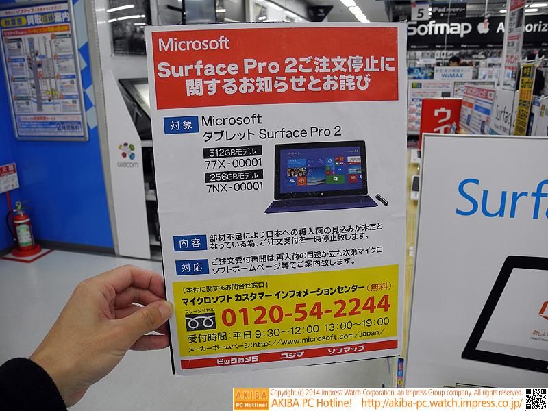 日本マイクロソフトによる注文停止に関するお知らせ。