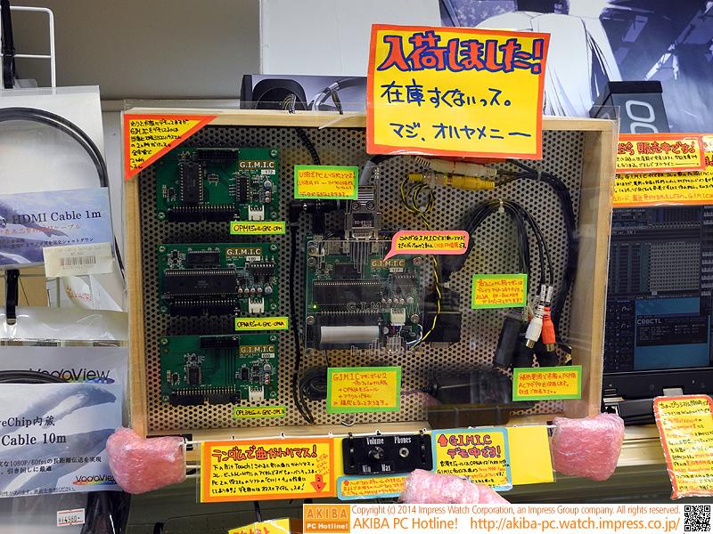 """<a class="""""""" href=""""/shop/at/usagi2.html"""">三月兎2号店</a>店内にあるG.I.M.I.Cのデモコーナー。"""