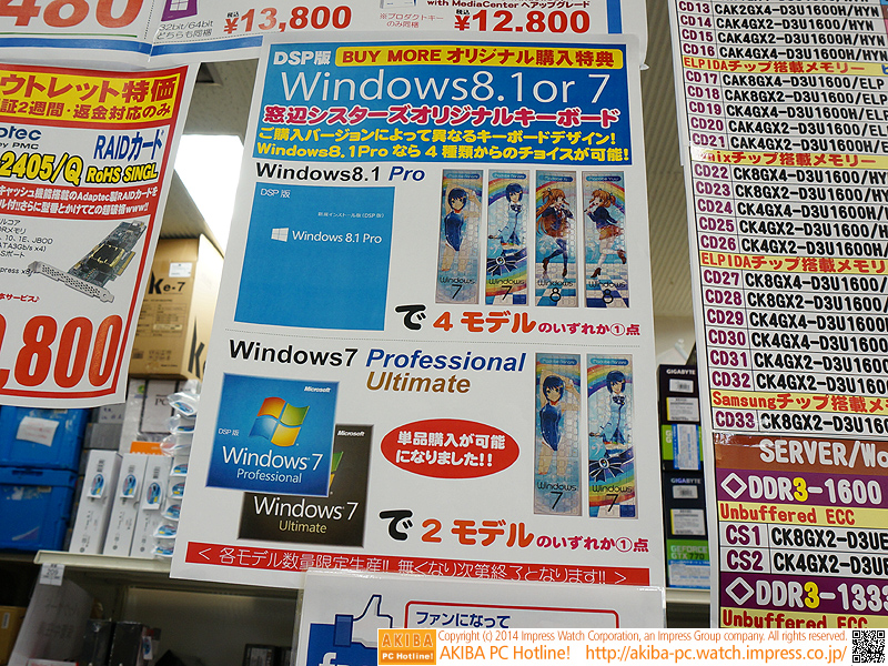 """<a class="""""""" href=""""/shop/at/buymore.html"""">BUY MORE秋葉原本店</a>の特典"""