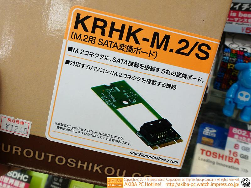 KRHK-M.2/S
