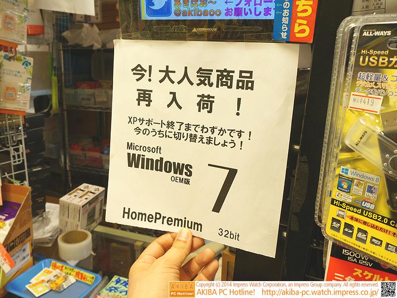 "<a class="""" href=""/shop/at/akibaoo0.html"">あきばお~零</a>のPOP"