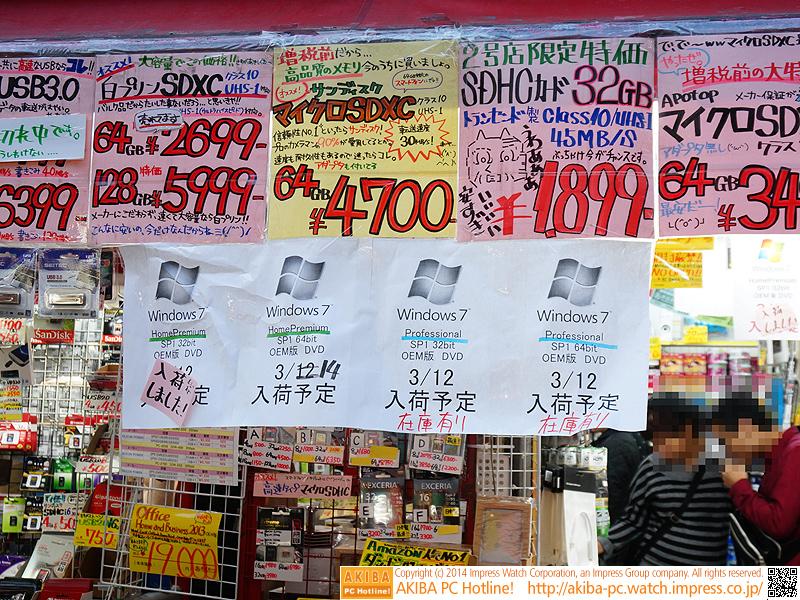 "<a class="""" href=""/shop/junk/akibaoo2n.html"">あきばお~弐號店</a>の店頭の様子"