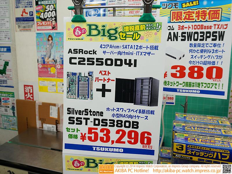 C2550D4Iのセット価格(税別)